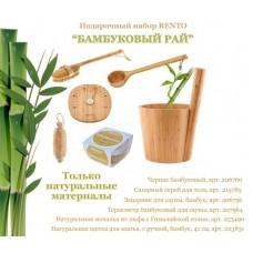 """RENTO Подарочный набор """"Бамбуковый рай"""""""